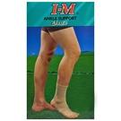 愛民針織護具 護踝 ES-901+愛康介護+