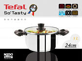 Tefal 法國特福享味不鏽鋼系列雙耳湯鍋含蓋(24cm,5L)《Midohouse》