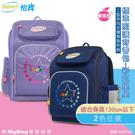 impact 怡寶 兒童護脊書包 Rainbow stay 彩虹星星系列 新一代標準型輕量護脊書包 IM00702 得意時袋