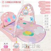 嬰兒腳踏鋼琴健身架器新生兒寶寶益智音樂毯玩具0-1歲3-6-12個月 igo陽光好物
