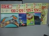 【書寶二手書T7/少年童書_RHB】小牛頓_121~130期間_共5本合售_從古地圖看台灣發展史等