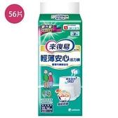 來復易輕薄安心活力褲XL*56片(箱)【愛買】