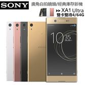 庫存全新機SONY XPERIA XA1 Ultra 4/64G 6吋熒幕 廣角自拍鏡頭手機 門市現貨 保固一年