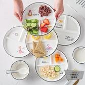 分格減脂餐盤一人食家用早餐餐具兒童陶瓷盤子三格分餐盤【小柠檬3C】