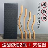 金寿堂擀筋棒刮痧棒板美容院擀筋棍全身通用实木杆赶筋棒套装家用