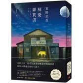 解憂雜貨店:繁體中文版40萬冊紀念.限量精裝珍藏版 每本均附專屬收藏編號