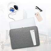 蘋果筆電電腦包Macbook內膽包保護套手提袋【步行者戶外生活館】