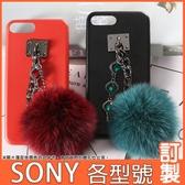 SONY Xperia5 sony10+ sony1 XA2 Ultra XZ3 XZ2 L3 XA2plus 毛球寶石 訂製殼 手機殼 保護殼 訂製 DC