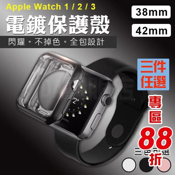 【手配任選3件88折】Apple Watch 電鍍TPU保護套 超薄 保護殼 軟殼 1/2/3代 矽膠套 保護套 38/42