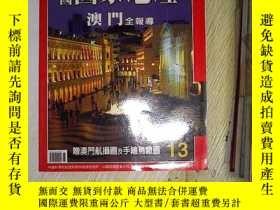 二手書博民逛書店中國國家地理罕見2002年6月號Y203004