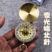 指南針夜光指北針-銅製懷錶式登山露營戶外用品73pp456【時尚巴黎】