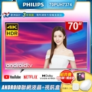 PHILIPS飛利浦 70吋4K Android聯網液晶+視訊盒70PUH7374(含智慧照明LED情境燈hue Go一入+橋接器)