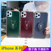 麋鹿支架殼 iPhone 11 pro Max 手機殼 摺疊伸縮 影片支架 耳機收納捲線器 iPhone11 TPU軟殼