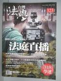 【書寶二手書T6/法律_PEV】台灣法學雜誌_323期_透明化政府vs法庭直播…