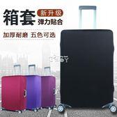 拉桿箱套保護套 耐磨旅行箱防塵罩彈力行李箱套加厚 俏腳丫