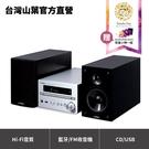 Yamaha MCR-B270小型組合音...