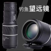 單筒望遠鏡 手機鏡頭戶外釣魚高清微光夜視單筒望遠鏡 KB3749【歐爸生活館】