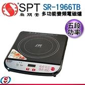 尚朋堂多功能變頻電磁爐 SR-1966TB/ SR1966TB