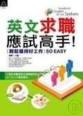 二手書博民逛書店 《英文求職應試高手:輕鬆獲得好工作》 R2Y ISBN:9866843785│傅明