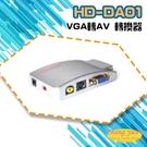 高雄/台南/屏東監視器 HD-DA01 VGA轉AV 轉換器 VGA訊號轉換成類比影像訊號 電源需另購