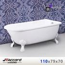【台灣吉田】840-110 古典造型貴妃獨立浴缸
