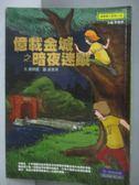【書寶二手書T5/兒童文學_IAX】億載金城之暗夜迷蹤_廖炳焜