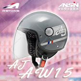 [安信騎士] 法國 ASTONE AJ 228 AW15 水泥灰銀 半罩 安全帽 復古 小帽體