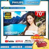 (送安裝+電烤盤)PHILIPS飛利浦 70吋4K android聯網液晶顯示器+視訊盒70PUH8225
