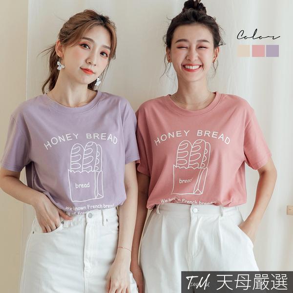 【天母嚴選】麵包圖印英文字母棉質T恤(共二色)