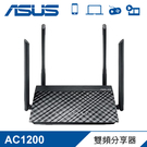 【ASUS 華碩】 RT-AC1200 AC1200 無線分享器 【贈防潮除濕包】