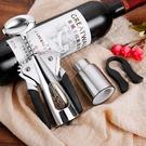 開瓶器 創意紅酒開瓶器省力葡萄酒開酒器起...
