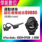 [運動組合] EPSON Runsense J-300B 運動手錶+ AFTERSHOKZ AS650 骨傳導藍芽耳機