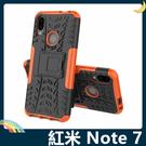 Xiaomi 小米 紅米機 Note 7 輪胎紋矽膠套 軟殼 全包帶支架 二合一組合款 保護套 手機套 手機殼