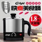 ENLight伊德爾 1.8L不鏽鋼快煮美食鍋 WK-2070【ZF0410】《約翰家庭百貨