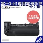 FUJIFILM 富士 X-H1專用 電池手把 VPB-XH1 單眼相機 恆昶公司貨 拆機 裸裝  可傑