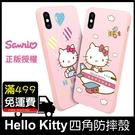 GS.Shop Hello Kitty 原廠正品 iPhone X/XS/XR/XS Max 保護套 防摔保護殼 軟邊框