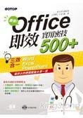 最強!Office即效實用密技500  (Word Excel PowerPoi