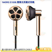 附耳套 1MORE E1008 雙單元耳塞式耳機 入耳 線控 3.5mm插頭 通話 適 安卓 iOS
