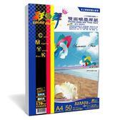 彩之舞 A4 170g雙面噴墨卡紙–防水 50張/包 HY-A170M