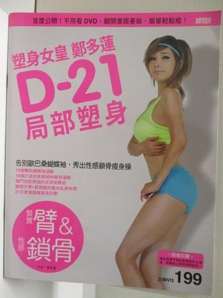 【書寶二手書T6/體育_ESE】塑身女皇鄭多蓮D-21局部塑身-臂&鎖骨