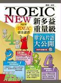 新多益重量級單字&片語大公開(二版)