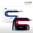 東芝 TOSHIBA【TAS-M3】蒸氣熨斗 輕量 控溫 掛燙 除臭 東芝
