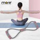 8字拉力器背部訓練彈力繩家用開肩頸拉伸帶瑜伽健身器材鍛煉手臂 樂活生活館