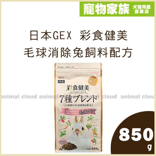 寵物家族-【活動促銷】日本GEX 彩食健美毛球消除兔飼料配方850g