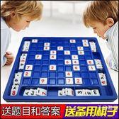 學生大號數獨游戲棋九宮格兒童棋類智力桌面游戲親子互動益智玩具【情人節禮物限時八五折】