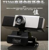 T3200高清電腦攝像頭帶麥克風話筒台式機免驅筆記本家用USB視頻網教 露露日記
