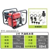 220V農用2寸3 4寸汽油機水泵大型柴油抽水機農用灌溉魚塘高壓泵 CJ1165『易購3c館』