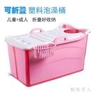 泡澡全身可拆卸成人折疊家用特大號大人浴桶塑料超大浴盆洗澡浴缸 LJ7386【極致男人】