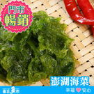 【台北魚市】澎湖海菜 150g±5%...