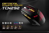 T.C.STAR 電競光學滑鼠 TCN292GD
